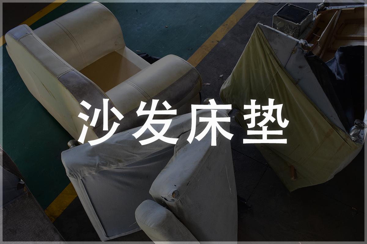 沙发床垫破碎处置方案