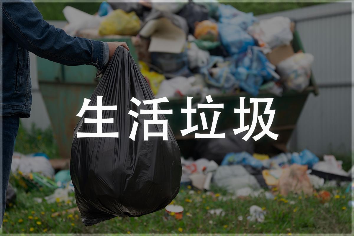 生活垃圾处理方案