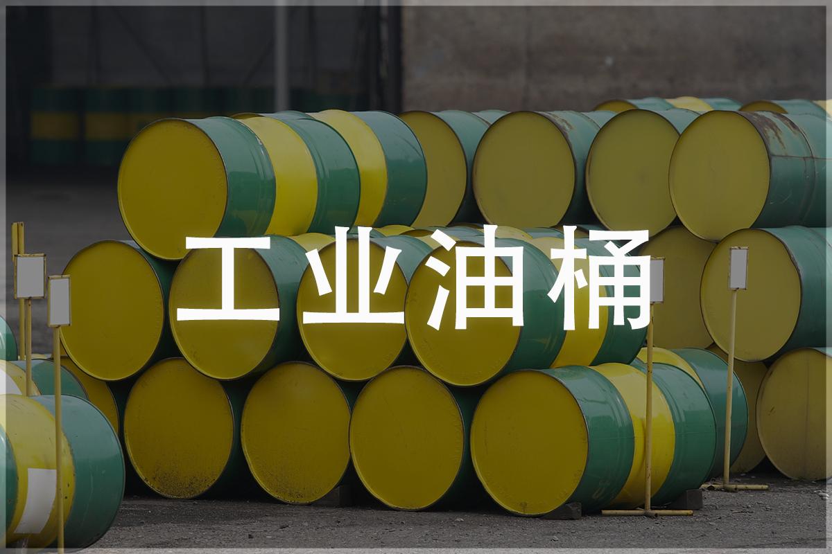 工业油桶处理方案