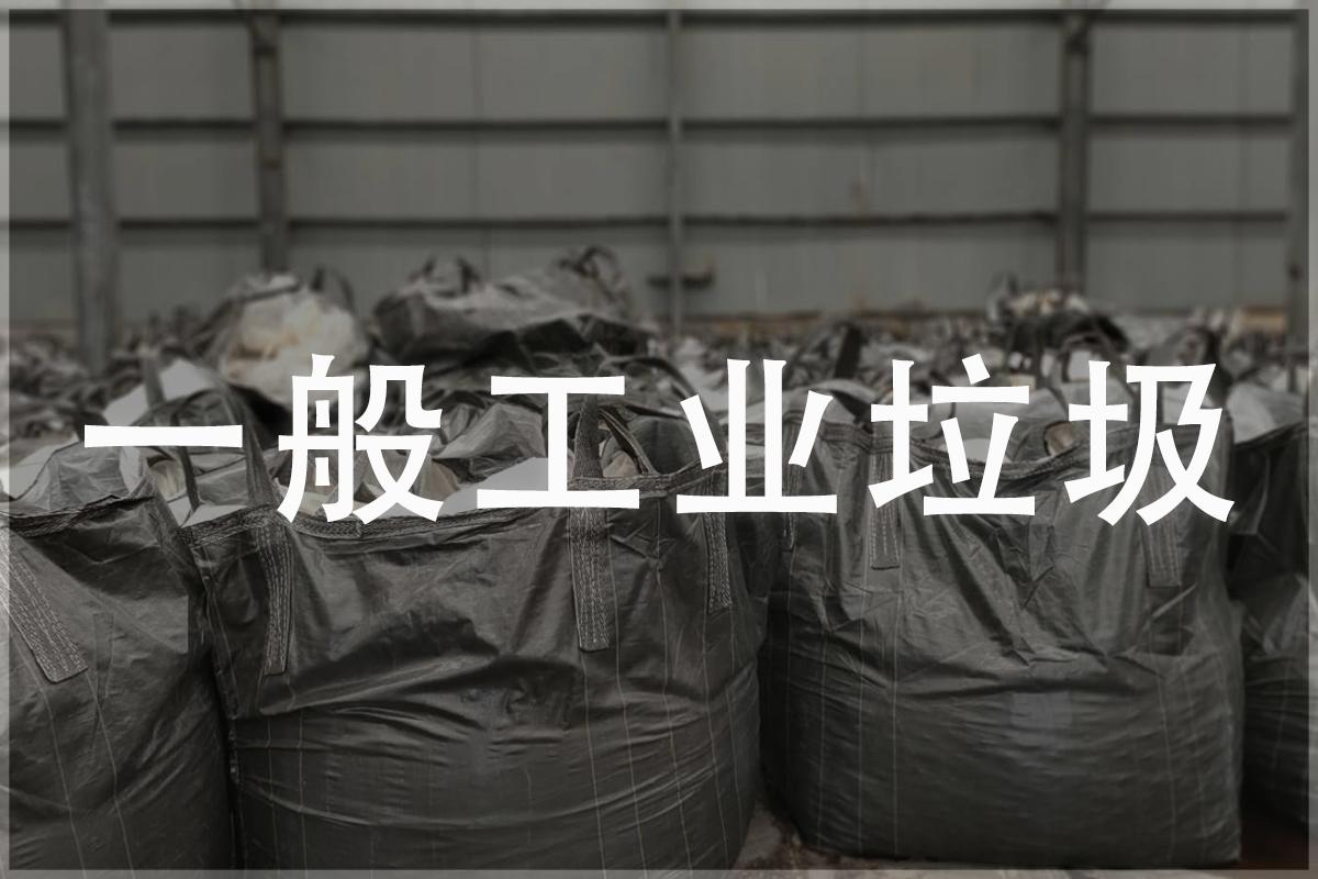 工业垃圾处理方案