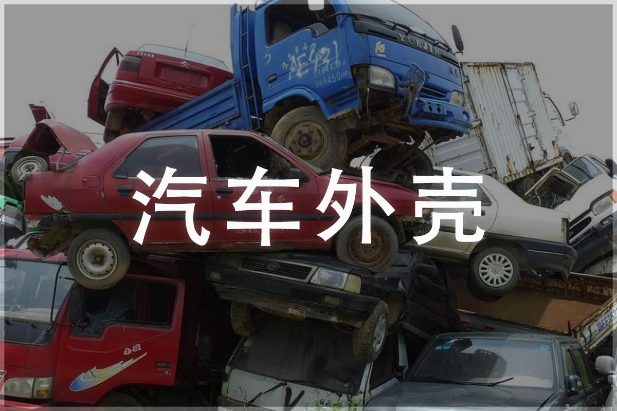 废旧汽车处理方案