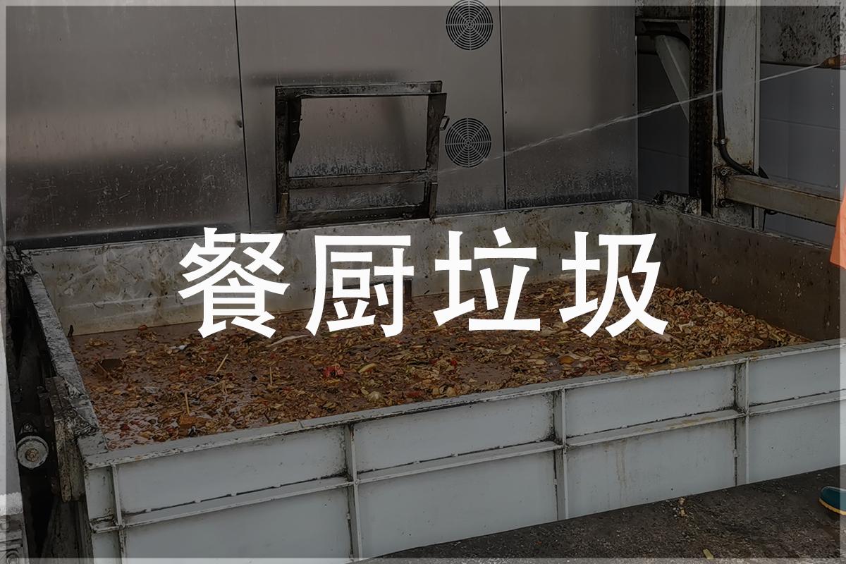 果蔬餐厨处理方案